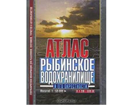 Атлас Рыбинское водохранилище